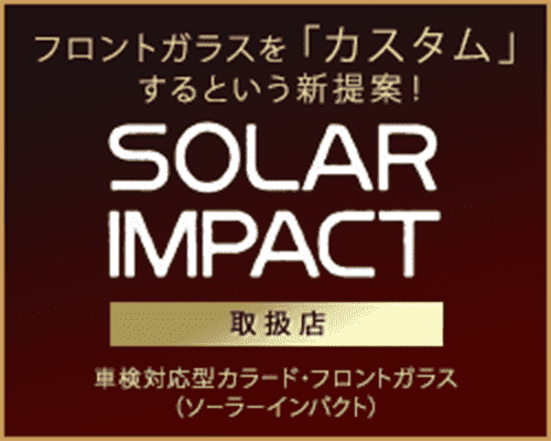 SOLAR IMPACT 取扱店