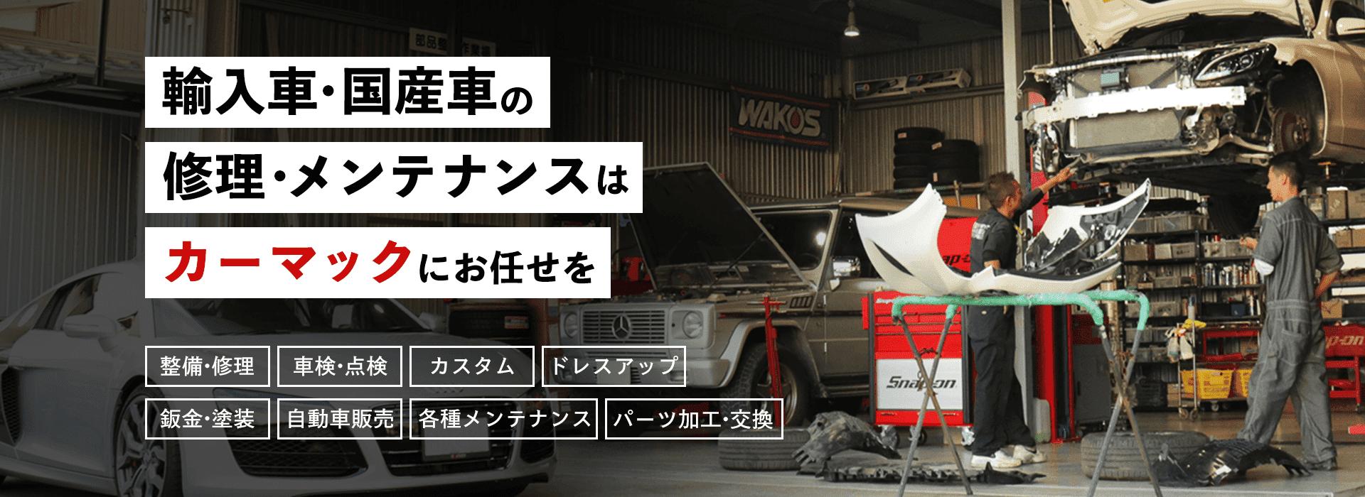 輸入車・国産車の修理・メンテナンスはカーマックにお任せを