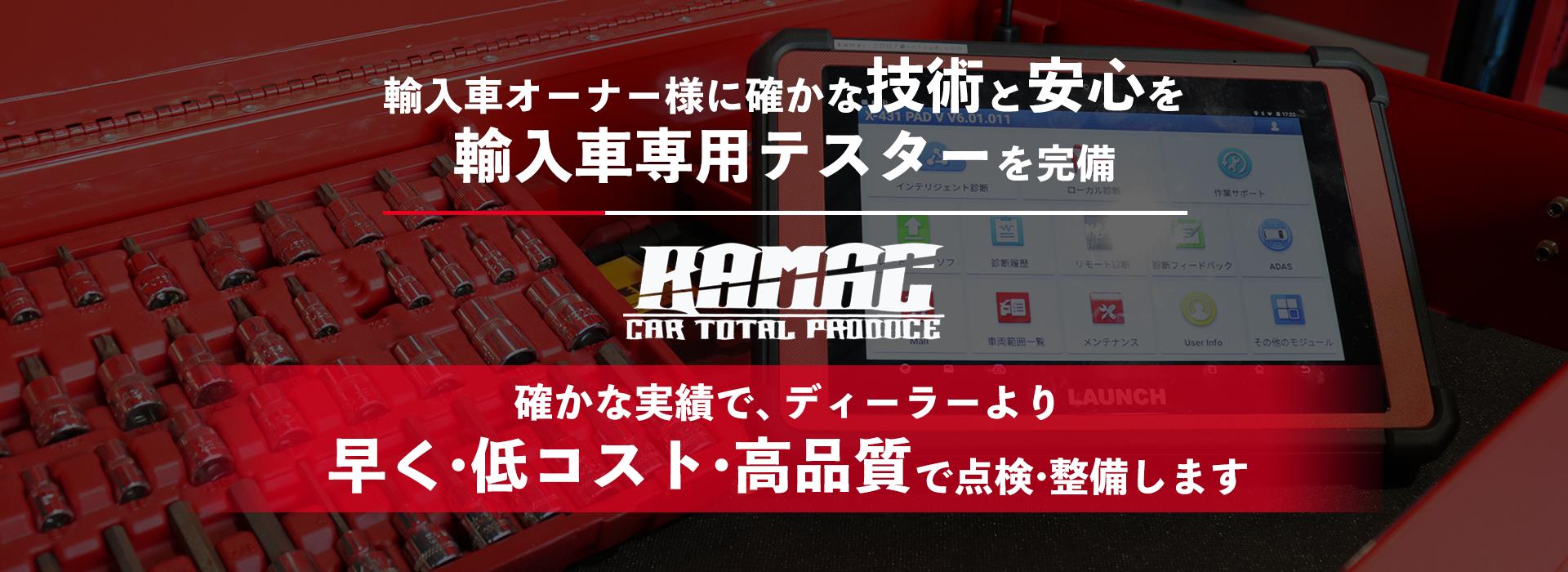 輸入車オーナー様に確かな技術と安心を 輸入車専用テスターを完備 KAMAC
